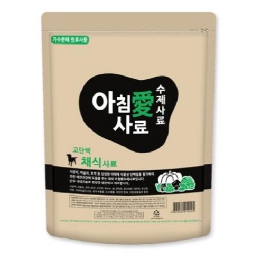 [아침애] 수제사료 채식 1kg