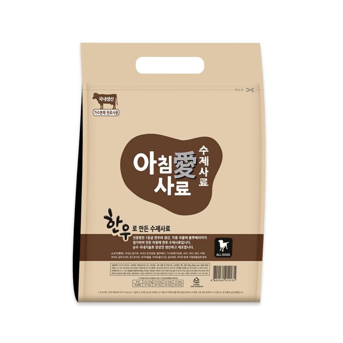 [아침애] 수제사료 한우 2.4kg