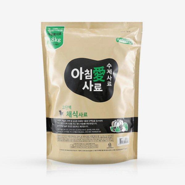 [아침애] 수제사료 채식 1.8kg